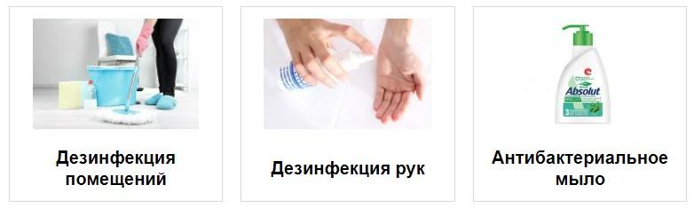 Средства дизенфекции