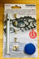 """Комплект жиклёров (форсунок)  варочной панели """"BOSCH""""; с ключом (сжиженный газ)"""