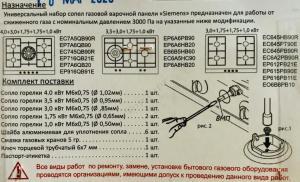 """Комплект жиклёров (форсунок)  варочной панели """"Сименс"""", с ключом (сжиженный газ)"""