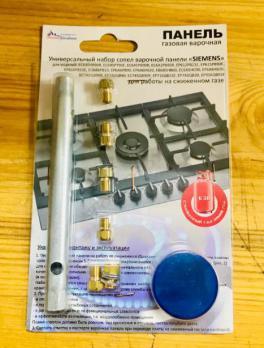 """Комплект жиклёров (форсунок)  варочной панели """"Siemens"""", с ключом"""