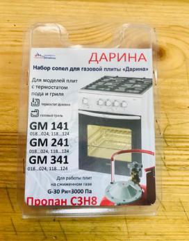 """Комплект жиклёров (форсунок) газовой плиты """"Дарина"""" мод. GM 141, GM 241, GM 341, с термостатом (сжиженный газ)"""