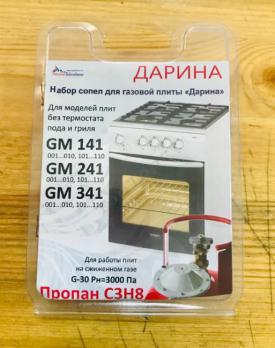 """Комплект жиклеров (форсунок) газовой плиты """"Дарина"""" GM141, GM241, GM341"""