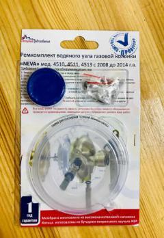 Ремкомплект газовой колонки(водонагревателя) Neva 4510, 4511, 4513 с 2008 до 2014г.