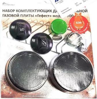"""Ремкомплект настольной 2-х конфорочной газовой плиты """"GEFEST"""" ПГ 700"""