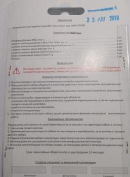 Ремкомплект газовой колонки Electrolux