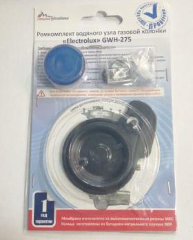 Ремкомплект газовой колонки Elektrolux GWH-275