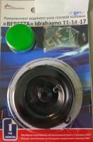 Ремкомплект водяного узла газовой колонки Beretta 11, 14, 17 кВт