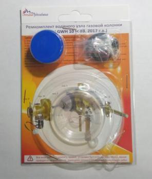 Ремкомплект газовой колонки Zanussi GWH 10 (c 03.2017г.)