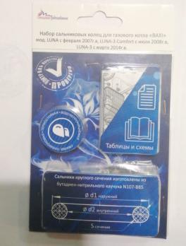 """Ремкомплект настенного котла """"BAXI"""" модели LUNA"""