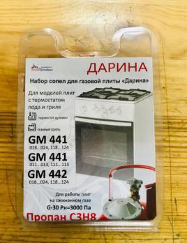"""Комплект жиклёров (форсунок) газовой плиты """"Дарина"""" GM 441, GM 442, с термостатом (сжиженный газ)"""
