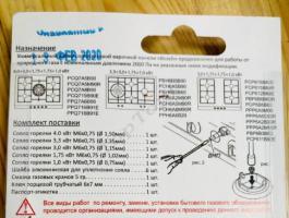 """Комплект жиклёров (форсунок)  варочной панели """"Бош"""", с ключом (природный газ)"""