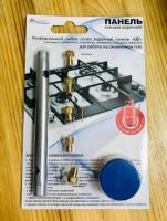 """Комплект жиклёров (форсунок)  варочной панели """"LG"""", с ключом (сжиженный газ)"""