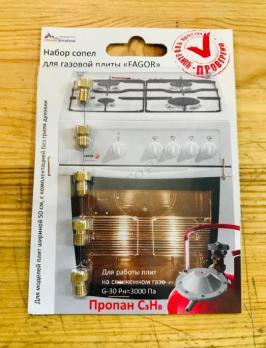 """Комплект жиклёров (форсунок) газовой плиты """"FAGOR"""""""