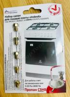 """Комплект жиклёров (форсунок) газовой плиты """"Indesit"""" (сжиженный газ)"""