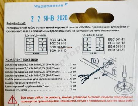 """Комплект жиклёров (форсунок)  варочной панели """"Дарина"""", с ключом (сжиженный газ)"""