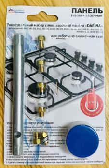 """Комплект жиклёров (форсунок)  варочной панели """"Darina"""", с ключом (сжиженный газ)"""