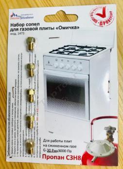 """Комплект жиклёров (форсунок) газовой плиты """"Омичка"""" (сжиженный газ)"""