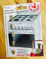 """Комплект жиклёров (форсунок) газовой плиты """"Electrolux"""" (сжиженный газ)"""