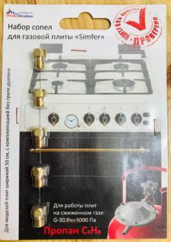 """Комплект жиклёров (форсунок) газовой плиты """"Simfer"""" (сжиженный газ)"""