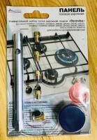 """Комплект жиклёров (форсунок)  варочной панели """"Electrolux"""", с ключом (сжиженный газ)"""