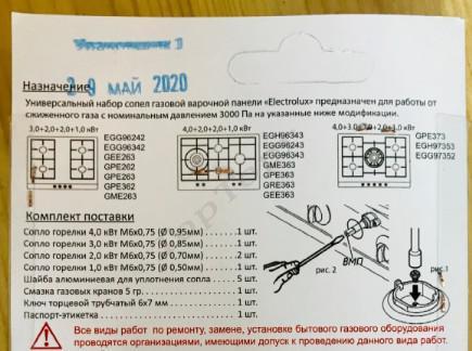 """Комплект жиклёров (форсунок)  варочной панели """"Электролюкс"""", с ключом (сжиженный газ)"""