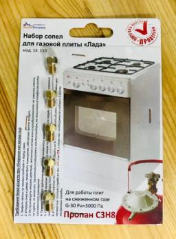 """Комплект жиклёров (форсунок) газовой плиты """"Лада"""" (сжиженный газ)"""
