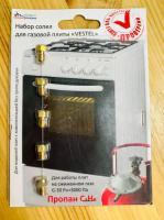 """Комплект жиклёров (форсунок) газовой плиты """"VESTEL"""" (сжиженный газ)"""