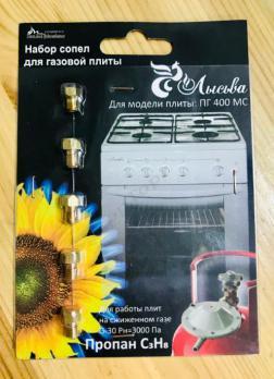 """Комплект жиклёров (форсунок) газовой плиты """"Лысьва"""" (сжиженный газ)"""