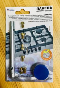 """Комплект жиклёров (форсунок)  варочной панели """"Siemens"""", с ключом (природный газ)"""