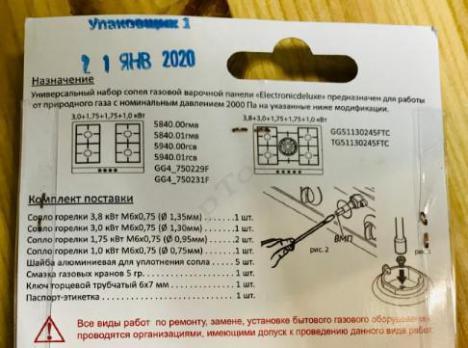 """Комплект жиклёров (форсунок)  варочной панели """"Делюкс"""", с ключом (природный газ)"""
