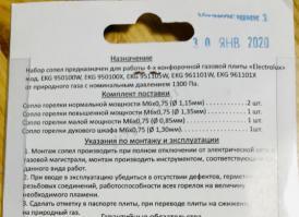 """Комплект жиклёров (форсунок) газовой плиты """"Электролюкс"""" (природныйный газ)"""