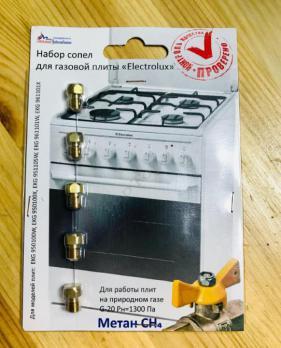 """Комплект жиклёров (форсунок) газовой плиты """"Electrolux"""" (природныйный газ)"""