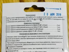 """Комплект жиклёров (форсунок) газовой плиты """"Мора"""" (природный газ)"""