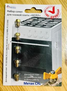 """Комплект жиклёров (форсунок) газовой плиты """"Mora"""" (природный газ)"""