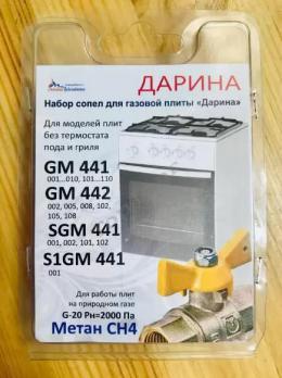 """Комплект жиклёров (форсунок) газовой плиты """"Дарина"""""""