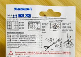 """Комплект жиклёров (форсунок)  варочной панели """" Ардо""""; с ключом (сжиженный газ)"""