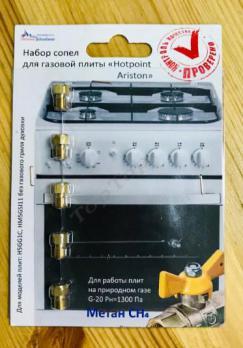 """Комплект жиклёров (форсунок) газовой плиты """"Hotpoint Ariston"""" (природный газ)"""