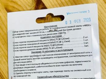 """Комплект жиклёров (форсунок) газовой плиты """"АРДО"""" (природный газ)"""