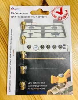 """Комплект жиклёров (форсунок) газовой плиты """"Simfer"""" (природный газ)"""