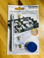 """Комплект жиклёров (форсунок)  варочной панели """"LG"""", с ключом (природный газ)"""