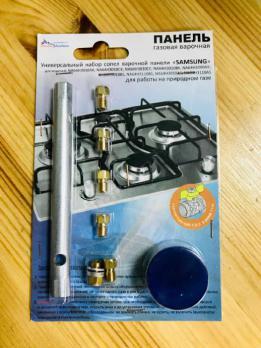 """Комплект жиклёров (форсунок)  варочной панели """"Samsung"""", с ключом (природный газ)"""