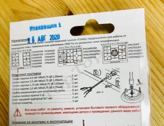 """Комплект жиклёров (сопел)  варочной панели """"Candy""""; с ключом (природный газ)"""