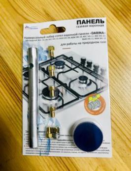"""Комплект жиклёров (форсунок) варочной панели """"DARINA"""", с ключом (природный газ)"""
