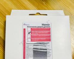 """Уплотнение дверки духовки """"Hansa"""" 400*315мм"""