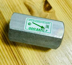 Клапан термозапорный  КТЗ-25-00 (ВВ)