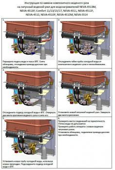 """Инструкция по замене комплекта для замены водяного узла и трубы """"NEVA-4510М"""", """"NEVA-4511"""", """"NEVA-4511P"""", """"Comfort 11"""""""