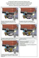 """Инструкция по замене водяного узла и трубы """"NEVA-4510"""", """"NEVA-4510Р"""""""