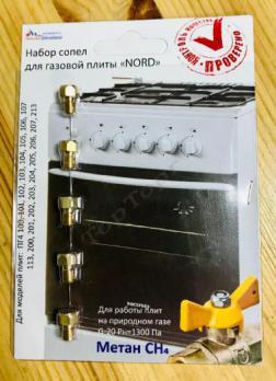 """Комплект жиклёров (форсунок) газовой плиты """"Nord"""" (природный газ)"""