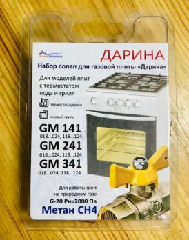 """Комплект жиклеров (форсунок) газовой плиты """"Дарина"""" GM141, GM241, GM341, с термостатом пода и гриля (природный газ)"""