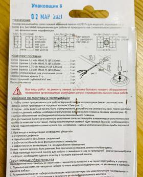 """Комплект жиклеров варочной панели """"GEFEST"""", с ключом (природный газ)"""